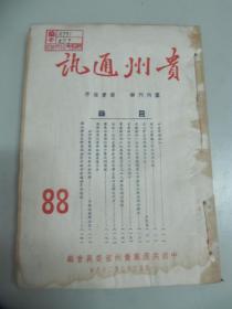 贵州通讯 1953年 88-95期合售 16开右翻竖排繁体 贵州省委员会编  馆藏书