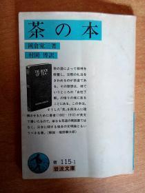日本原版书:茶の本(64开本)