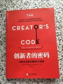 创新者的密码:未来企业家必备的6大技能