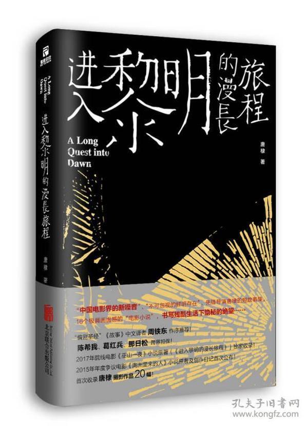 """进入黎明的漫长旅程:""""中国电影界的新噪音""""、""""不可忽视的鲜明存在""""、先锋导演唐棣的短故事集"""