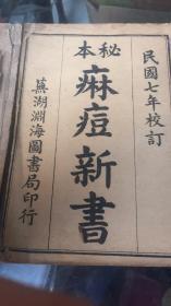 秘本痳痘新书 民国石印 六卷两册全