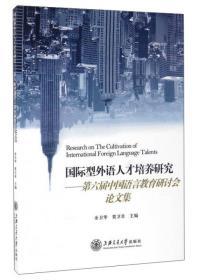 国际型外语人才培养研究:第六届中国语言教育研讨会论文集