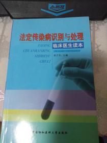 法定传染病识别与处理——临床医生读本