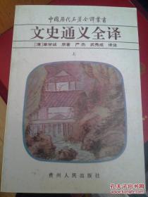 中国历代名著全译丛书:文史通义全译(上下)