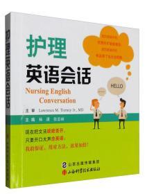 护理英语会话