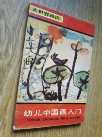 幼儿中国画入门 [大世界画库] ——儿童插图精美 近九品