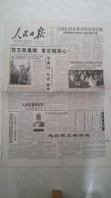 1999年6月14日《人民日报》(白求恩军事医学院挂牌)