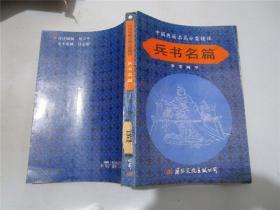 中国典籍名篇分类精译.兵书名篇