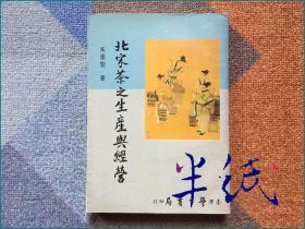 北宋茶之生产与经营 1996年初版 重本
