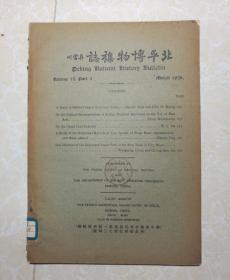 北平博物集志1939年( DOLUME 13,PART 3) 馆藏