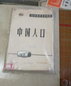 地理教学参考挂图:中国人囗