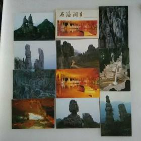 明信片;石海洞乡(一套10张)
