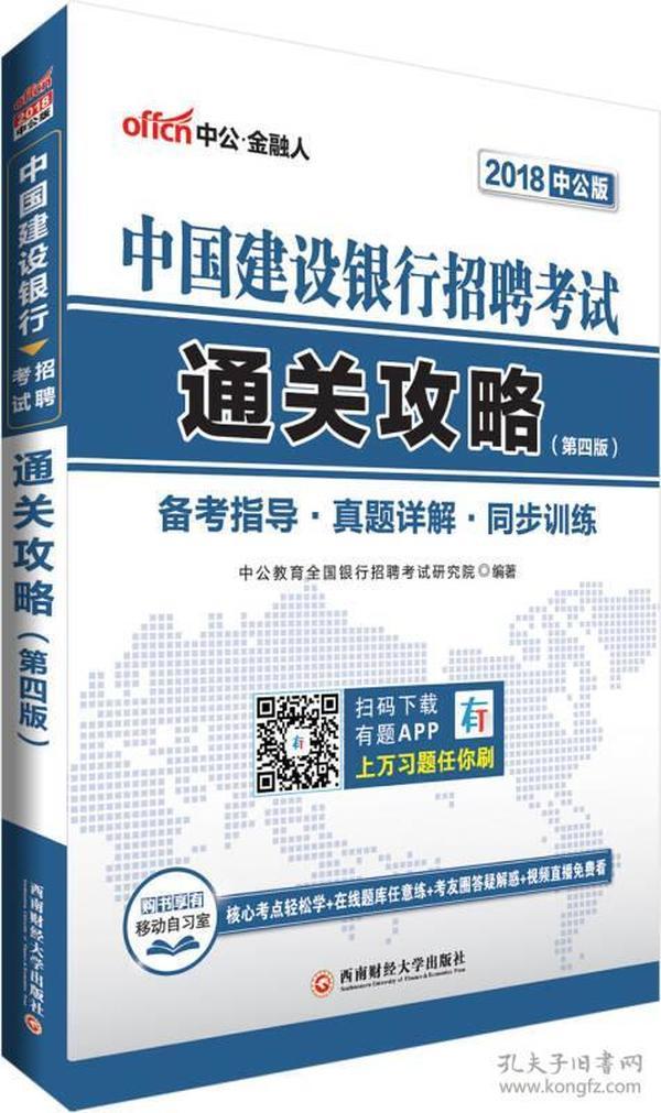 中公版·2018中国建设银行招聘考试:通关攻略(第4版)