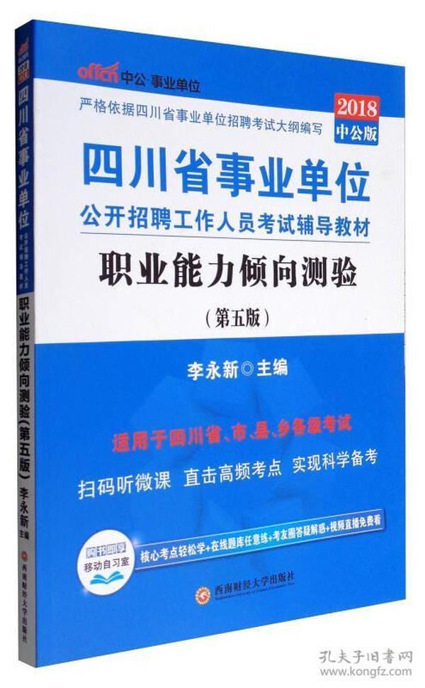 四川省事业单位公开招聘工作人员考试辅导教材:职业能力倾向测验