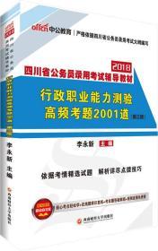 中公版·2018四川省公务员录用考试辅导教材:行政职业能力测验高频考题2001道(第3版)