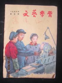【期刊】文艺学习 1956年第5期