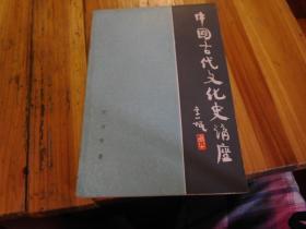 中国古代文化史讲座