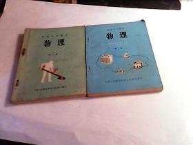 初级中学课本物理【第一.二册】2本合售