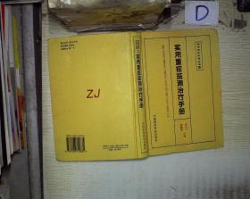 实用重症监测治疗手册——实用临床手册丛书3