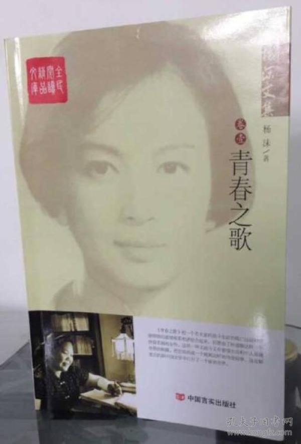 杨沫文集:青春之歌