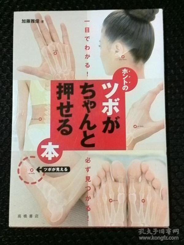 日文原版:《木押世本 》有书衣,插图本