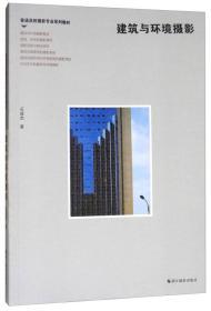 建筑与环境摄影/普通高校摄影专业系列教材