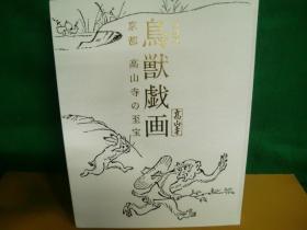 特别展 鸟兽戏画 京都 高山寺的名宝 布面精装 大16开 品好包邮
