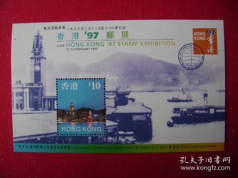 新票:2-10.香港97年邮展小型张,4号-25.
