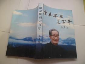 沧桑风雨近百年(作者冯素陶签名)