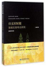 归义军时期:敦煌石窟考古研究