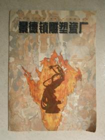 景德镇雕塑瓷厂(产品图片 活页6张12面全 散花牌传统人物系列)