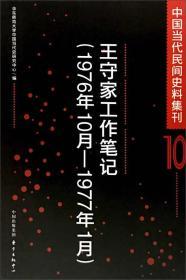 中国当代民间史料集刊:1976年10月-1977年1月:10:王守家工作笔记