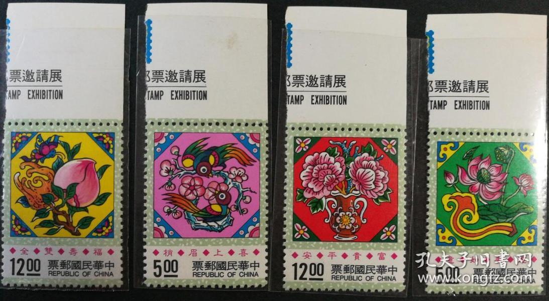 """台湾邮票:1993年专315""""吉祥(82年版)""""邮票(4枚套,全,带上边)"""