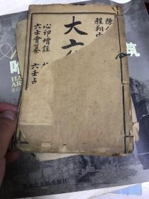 大六壬指南(民国元年上海江东书局石印本)线装五卷两册全!