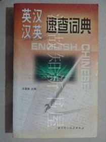 英汉.汉英速査词典  (正版现货)