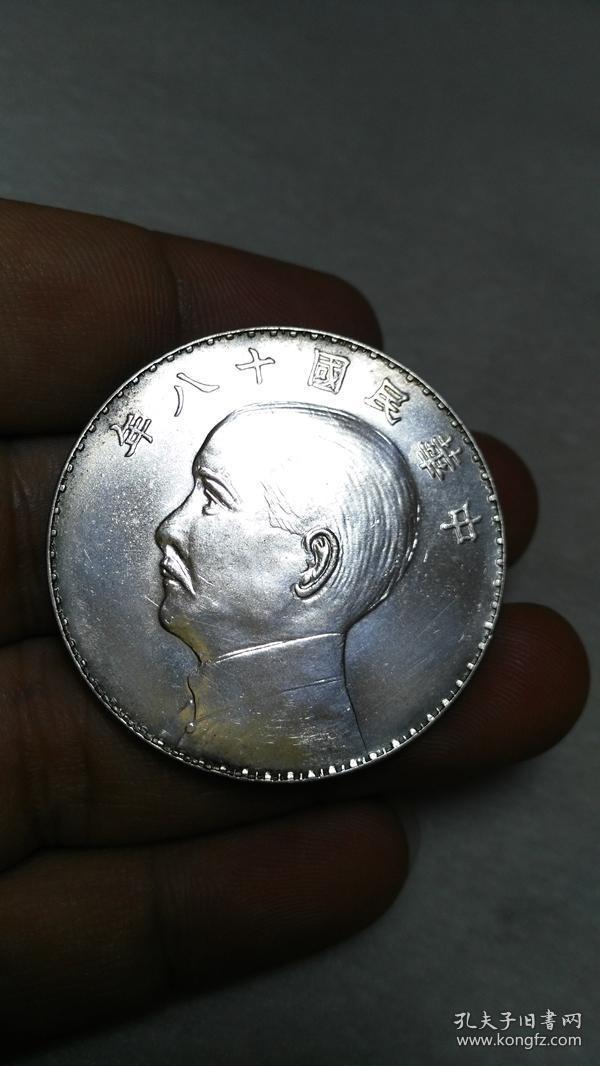民国十八年 孙中山侧面像 三帆 银元