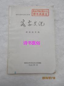 客家文化课程论文选——深圳大学中文秘书89级