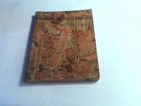 高级中学课本中国古代史(选修)全一册