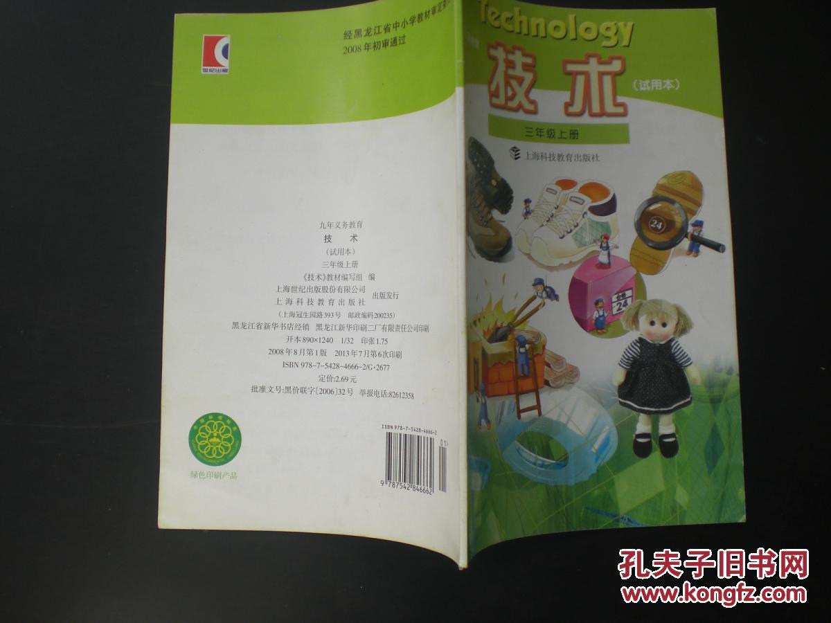 技术 九年义务教育 三年级下册 上海科技教育出版社 十品图片