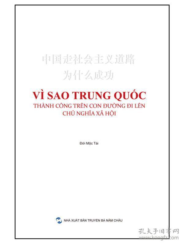 9787508533308中国走社会主义道路为什么成功:越文