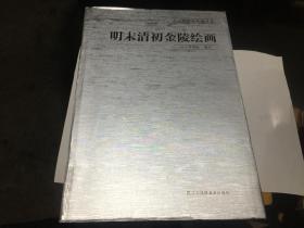南京博物院珍藏大系-明末清初金陵绘画(8开精装).原价1680