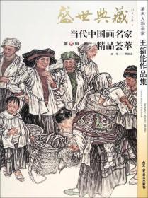 盛世典藏当代中国画名家精品荟萃:著名人物画家王新伦作品集