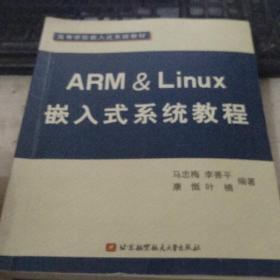 高等学校嵌入式系统教材:ARM&Linux嵌入式系统教程