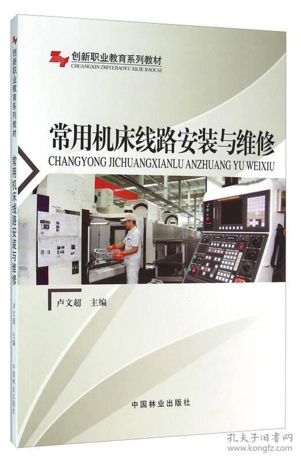 9787503882135常用机床线路安装与维修