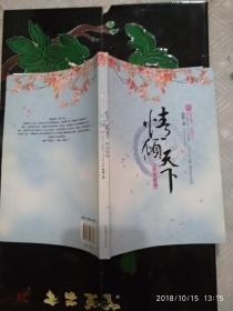 情倾天下:夺情篇 +大结局