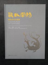 龙卧南阳——南阳汉代文物展 精装本