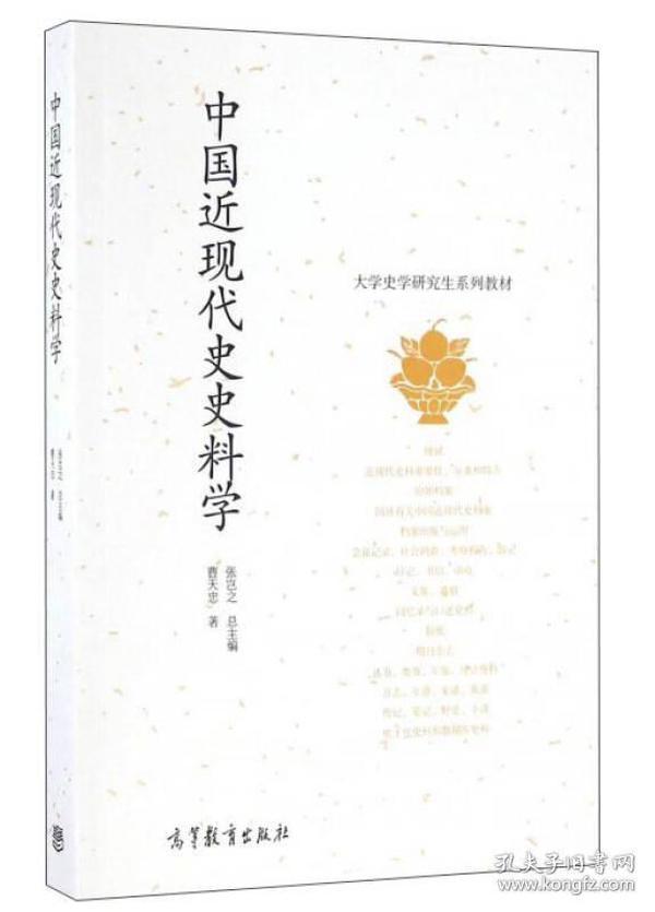中国近现代史史料学/大学史学研究生系列教材