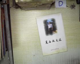 夏马散文选(签名本)