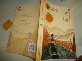 青塔:曹文轩儿童文学获奖作品