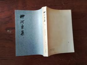 【柳河东集(下集,上海人民出版社),